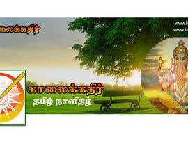 #20 for Design a Logo and face book banner/ this is a tamil newspaper by Kavinithi