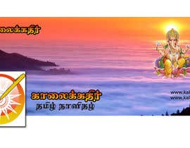 #22 for Design a Logo and face book banner/ this is a tamil newspaper by Kavinithi