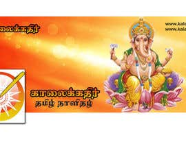 #23 for Design a Logo and face book banner/ this is a tamil newspaper by Kavinithi