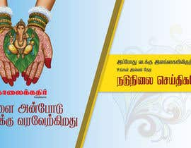 "e5ddesigns tarafından highway banner for a tamil newspaper ""kalaikkathir"" için no 6"