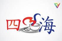 Graphic Design Contest Entry #25 for Logo Design for Four Sea Restaurant