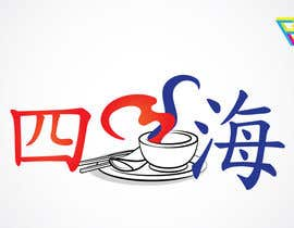 #25 cho Logo Design for Four Sea Restaurant bởi Ferrignoadv