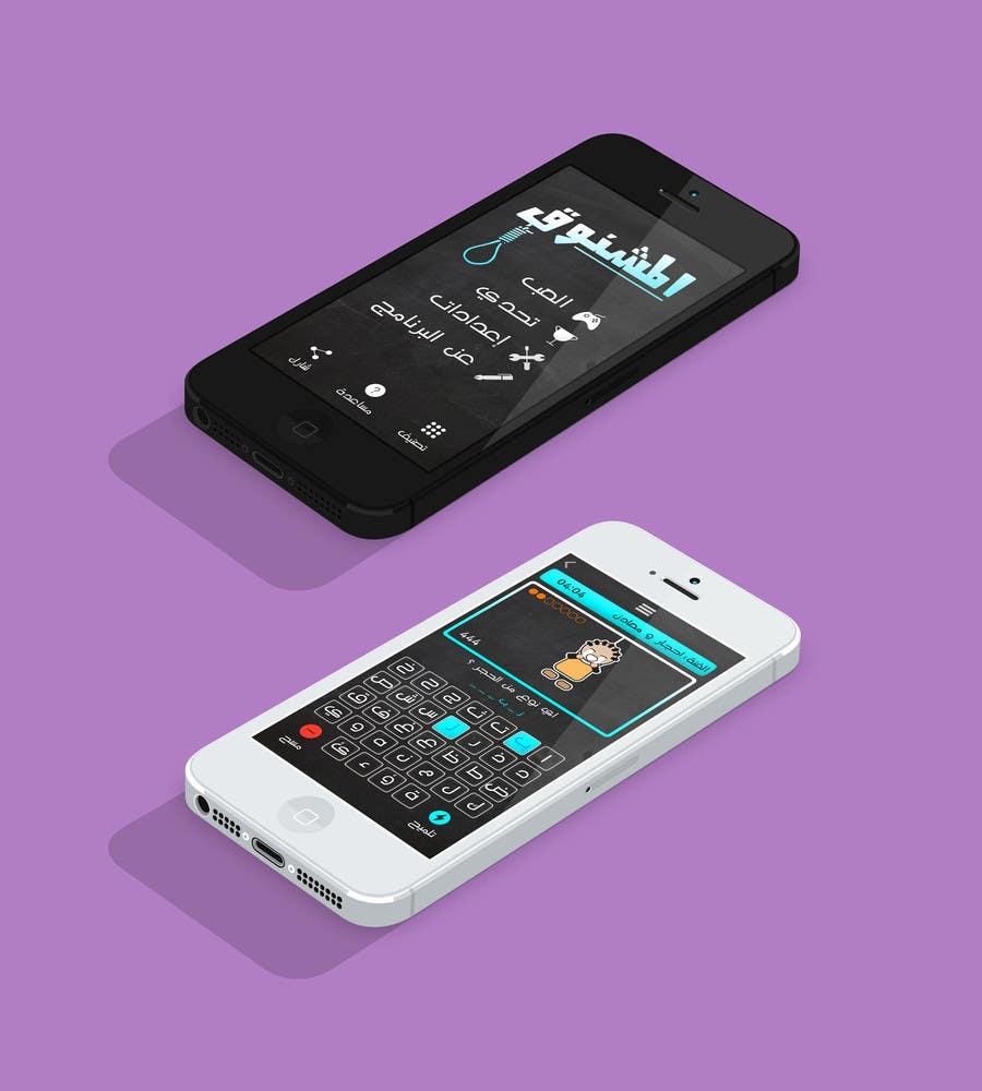 #18 for Design iPhone/iPad Hangman App Arabic Version by AliBenabbes