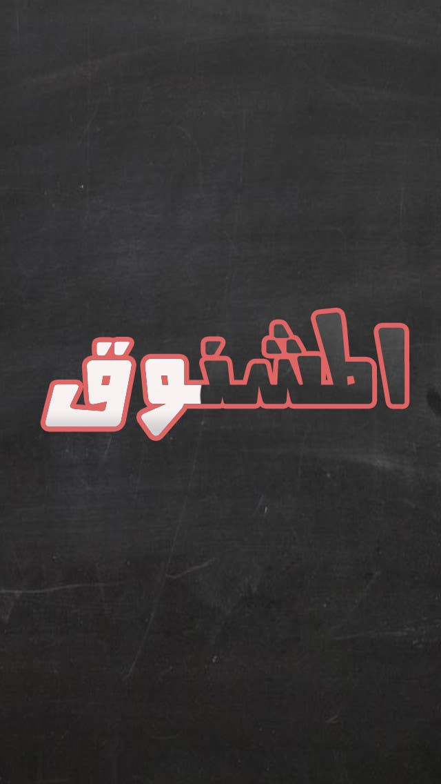 #29 for Design iPhone/iPad Hangman App Arabic Version by AliBenabbes
