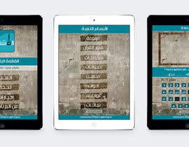 #7 for Design iPhone/iPad Hangman App Arabic Version by IllusionG