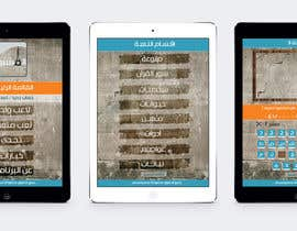 #13 for Design iPhone/iPad Hangman App Arabic Version by IllusionG