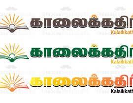 raucau tarafından kalaikkathir logo fine turning and colours için no 6