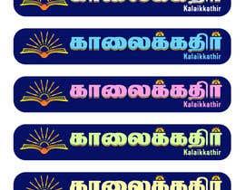 bijjy tarafından kalaikkathir logo fine turning and colours için no 21
