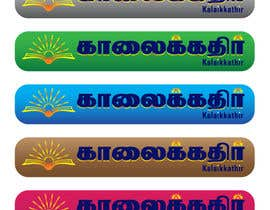 bijjy tarafından kalaikkathir logo fine turning and colours için no 22