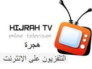 Graphic Design Entri Peraduan #18 for Logo Design for Hijrah Online Vision (Hijrah.TV)
