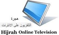 Graphic Design Entri Peraduan #19 for Logo Design for Hijrah Online Vision (Hijrah.TV)