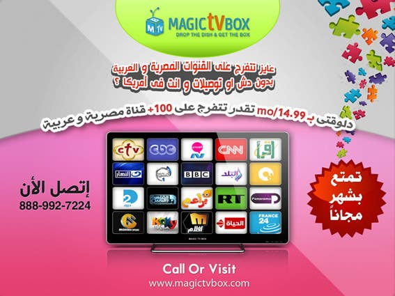 #15 for Design an Advertisement for our product in ARABIC & English by essafreelancer