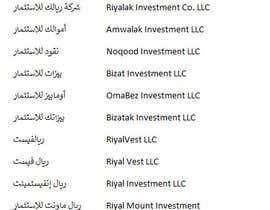 Brand / Company Name in Arabic | Freelancer