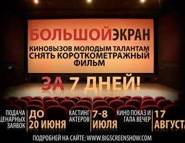 #5 для Design a Banner for Film Festival от inderactive