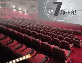 #4 для Design a Banner for Film Festival от moiseililia
