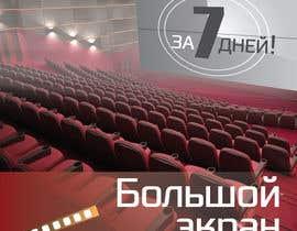 #7 для Design a Banner for Film Festival от moiseililia