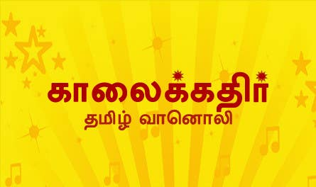 Entry #3 by sukanyaramesh10 for need a logo banner design in tamil