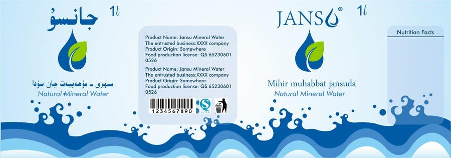 contest entry 71 for design mineral water label