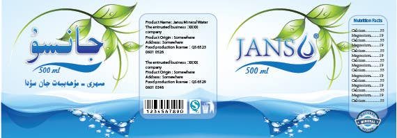 contest entry 41 for design mineral water label