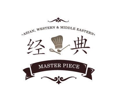 Kilpailutyö #124 kilpailussa Logo Design for Logo Design for a Food Brand