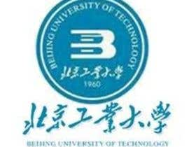 nº 4 pour Logo Design for beijing university par blanker425