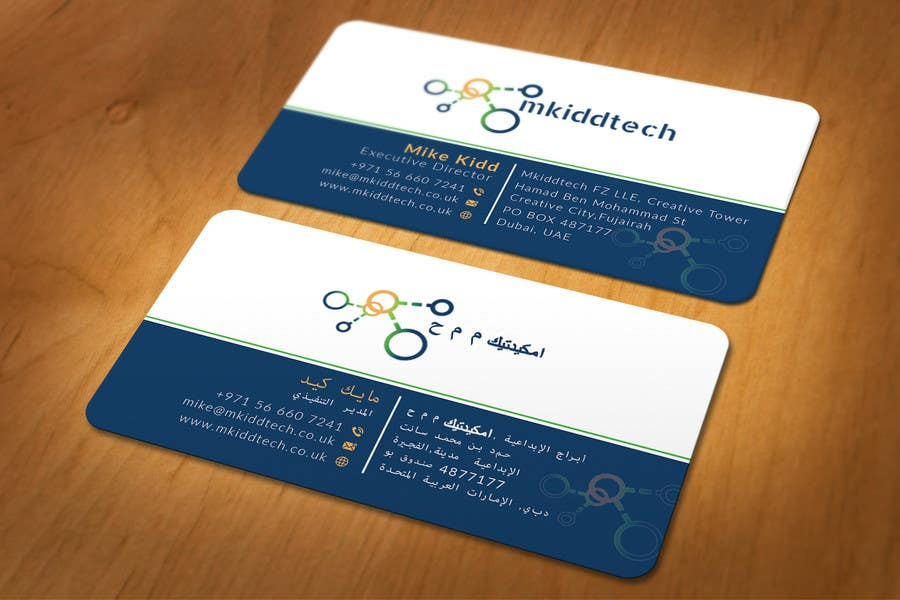 Entry 28 By Mdahmed2549 For Design A Business Card Template For