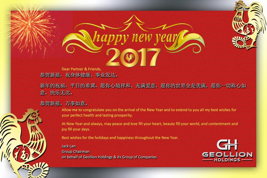 Entry 69 by josephvero for urgent design a chinese new year contest entry 69 for urgent design a chinese new year greeting card 1 day m4hsunfo