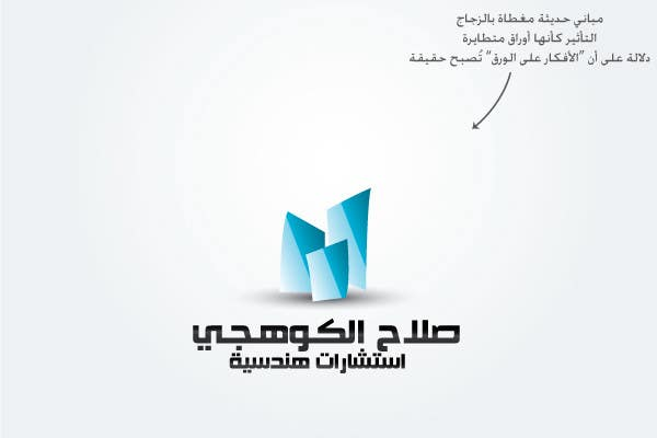 Конкурсная заявка №154 для Logo Design for Yasser Ghuloom