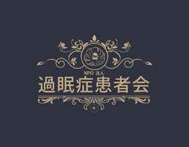 #267 para Design a logo por sellakh32