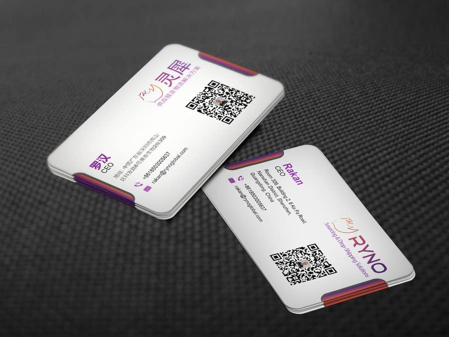 Contest Entry #121 for Create double sided business card, English-Chinese