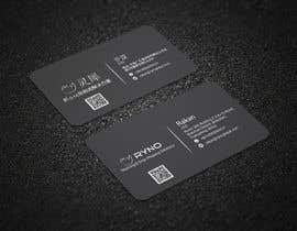 #67 for Create double sided business card, English-Chinese by ruman254