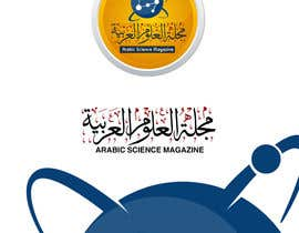 #94 for Design a Logo for Science Magazine by talgworlddesign