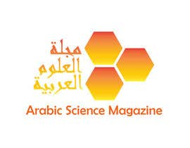 #120 for Design a Logo for Science Magazine by JustOmagen