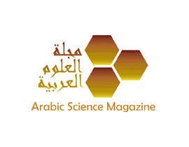 #121 for Design a Logo for Science Magazine by JustOmagen