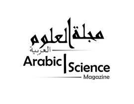 #125 for Design a Logo for Science Magazine by JustOmagen