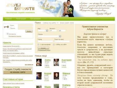 Азбука Верности Православный Сайт Знакомств Мужчин